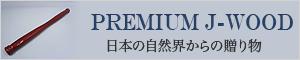 PREMIUM J-WOOD