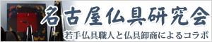 名古屋仏具研究会